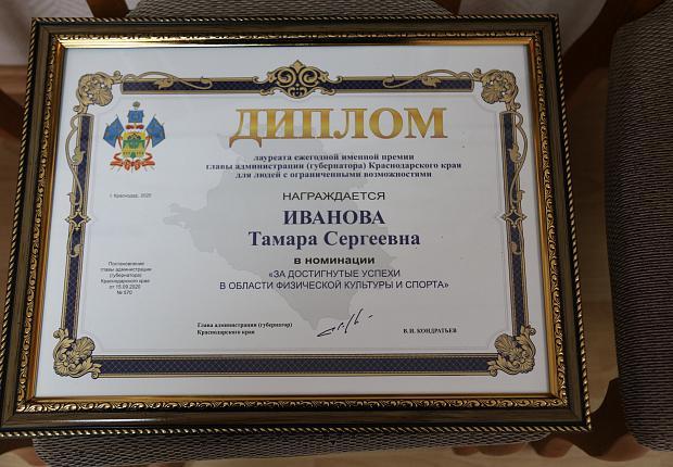 Глава Усть-Лабинского района вручил спортсменке Диплом губернатора